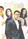 2020 | Thailand | DramaSeries