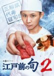 Edomae no Shun Season 2