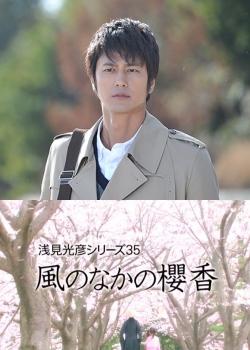 Asami Mitsuhiko Series 35: Kaze no Naka no Sakurako (2016) poster