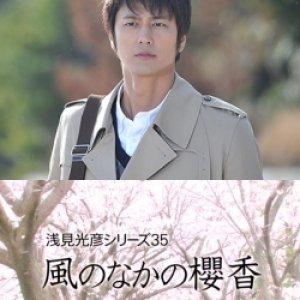 Asami Mitsuhiko Series 35: Kaze no Naka no Sakurako (2016) photo