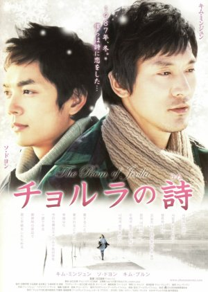 The Poem Of Jeolla (2010) poster