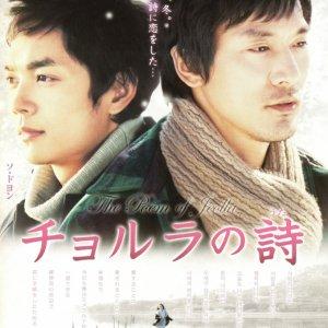 The Poem Of Jeolla (2010) photo