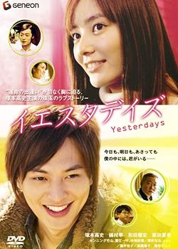 Yesterdays (2008) poster