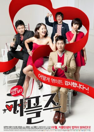 Couples (2011) poster