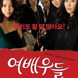 Actresses (2009) photo