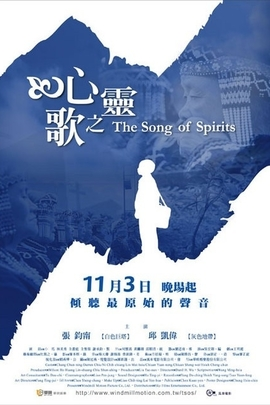 The Song Of Spirits (2006) poster