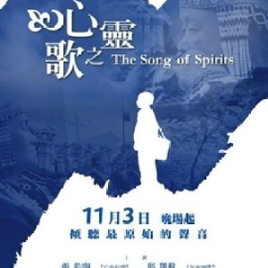 The Song Of Spirits (2006) photo