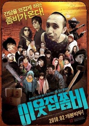 The Neighbor Zombie (2010) poster