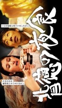 Haitoku no Yashoku (2019) poster