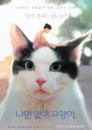 Hello, My Cat (2019) poster