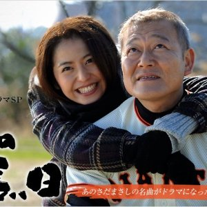 Oyaji no Ichiban Nagai hi (2009) photo