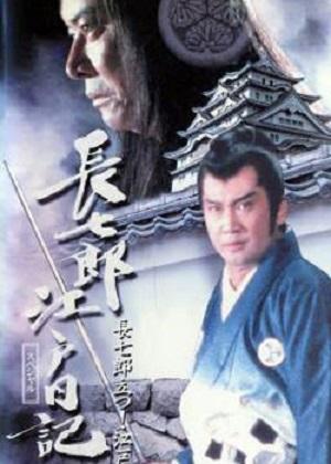 Choushichirou Edo Nikki 2 (1988) poster