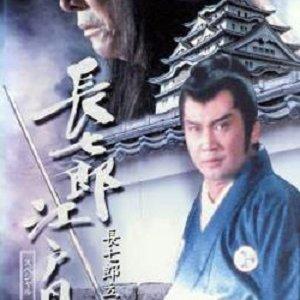 Choushichirou Edo Nikki 2 (1988) photo
