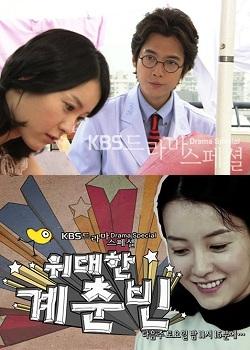 Drama Special Season 1: The Great Gye Choon Bin