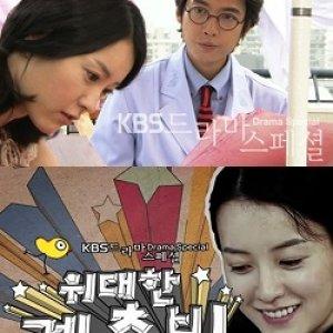 Drama Special Season 1: The Great Gye Choon Bin (2010) photo