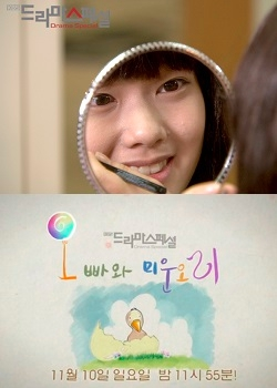 Drama Special Season 4: Eunguk and the Ugly Duckling (2013) poster