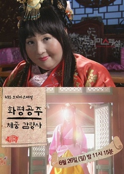 Drama Special Season 2: Hwapyeong Princess's Weight Loss