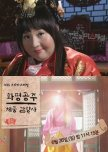 Drama Special Season 2: Hwapyeong Princess's Weight Loss korean special review