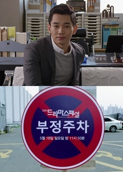 Drama Special Season 5: Illegal Parking (2014) poster