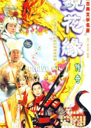 The Legend of Jing Hua Yuan