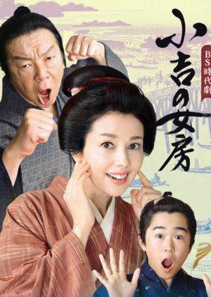 Koyoshi no Nyobo (2019) poster