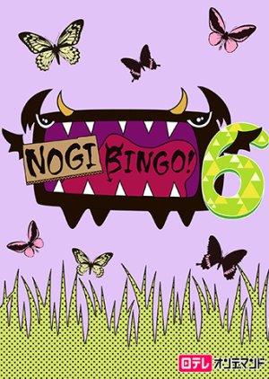 NogiBingo! 6