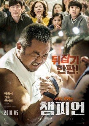 Champion (2018) poster