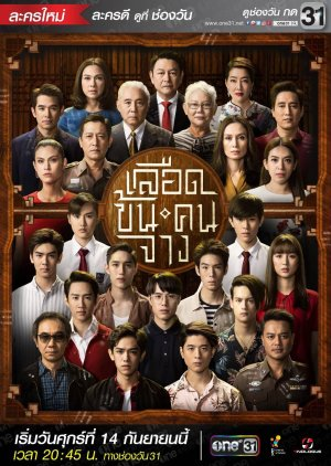 In Family we Trust (2018) poster