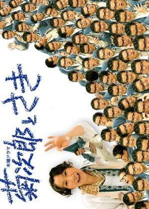 Kikujiro to Saki 2 (2005) poster