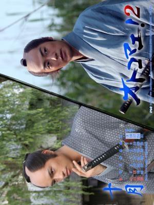 Otokomae! 2 (2009) poster