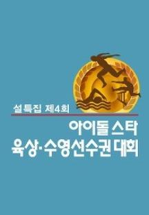 2012 Idol Star Athletics – Swimming Championships (2012) poster