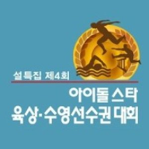 2012 Idol Star Athletics – Swimming Championships (2012) photo