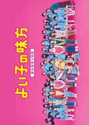 Yoiko no Mikata (2003) poster