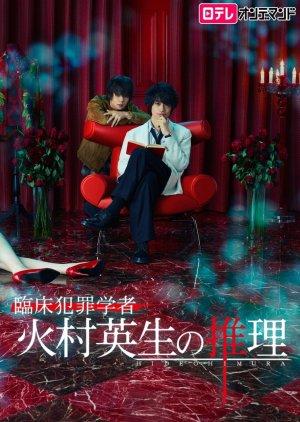 Rinsho Hanzai Gakusha Himura Hideo no Suiri Episode 1 - 10 [END] Sub Indo thumbnail