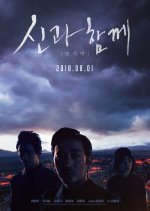 Along with the Gods: The Last 49 Days (2018) photo