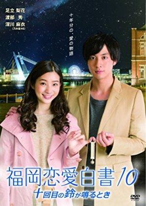 Love Stories From Fukuoka 10