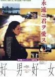 Favorite Directors List: Hou Hsiao-hsien