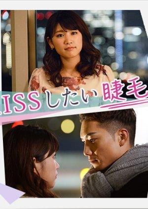 Kiss Shitai Matsuge
