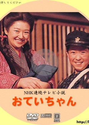 Otei-chan