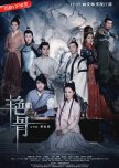 Favorite Historical Chinese Dramas 2018