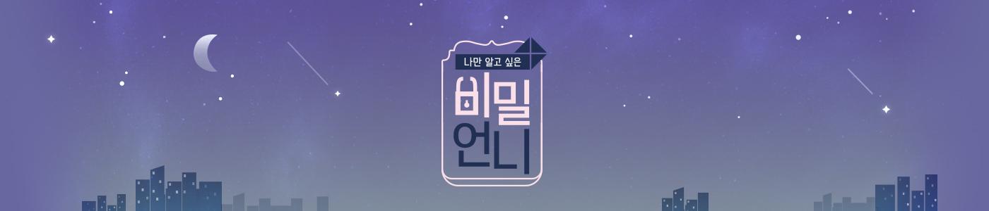 Secret Unnie (2018) - MyDramaList