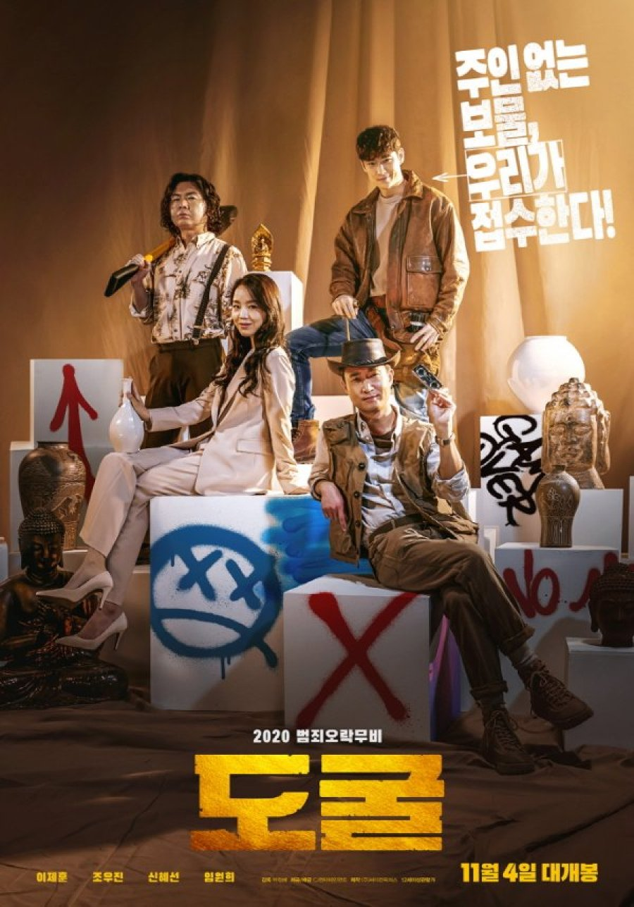 Download Film Korea Collectors Subtitle Indonesia