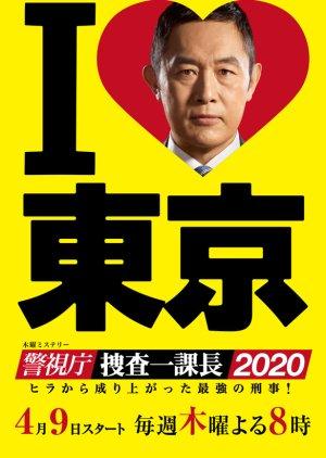 Keishichou Sousa Ikkachou 2020