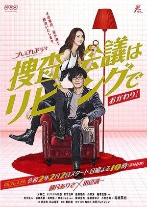 Sousa Kaigi wa Living de! Season 2