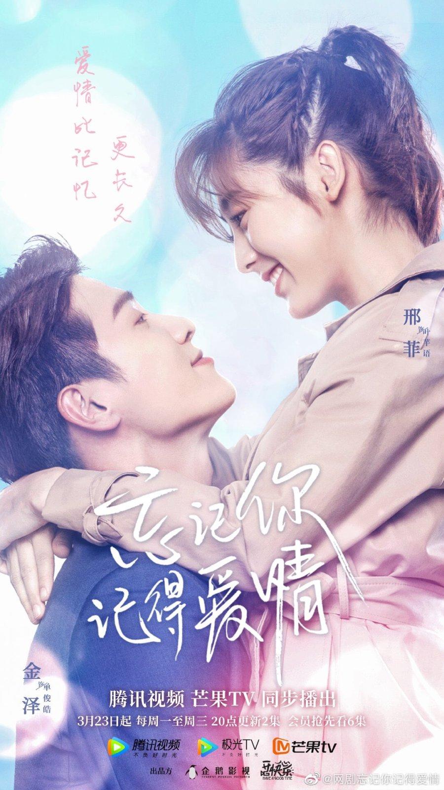 27QJEf - Забыть тебя, помнить о любви ✦ 2020 ✦ Китай