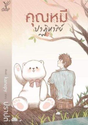 Teddy Bear Miracle