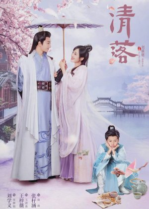 Image جينـغ لـو  Qing Luo