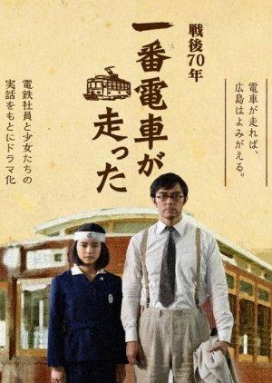 Ichiban Densha ga Hashitta (2015) poster