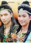 Thai Series: จักรๆ วงศ์ๆ