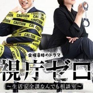 Keishicho Zero Gakari: Second Season (2017) photo